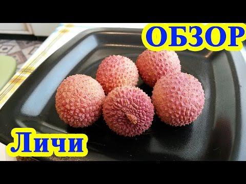 Как есть личи фрукт видео