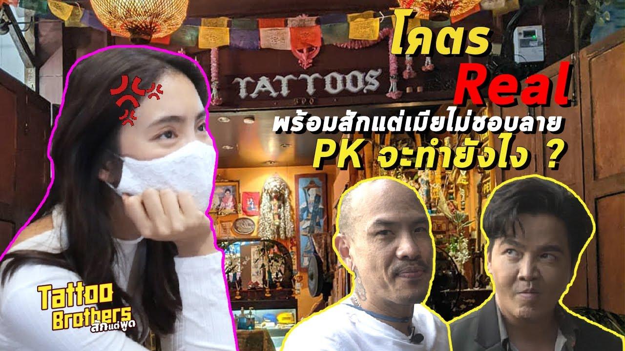 โคตร Real พร้อมสักแต่เมียไม่ชอบลาย PK จะทำยังไง ? | Tattoo Brothers สักแต่พูด