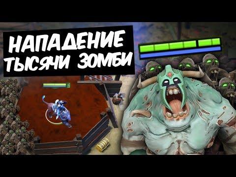 видео: ЗОМБИ АТАКУЮТ ФЕРМУ! - ВЫЖИВАНИЕ В dota 2