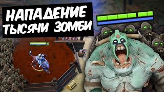 ЗОМБИ АТАКУЮТ ФЕРМУ! - ВЫЖИВАНИЕ В DOTA 2
