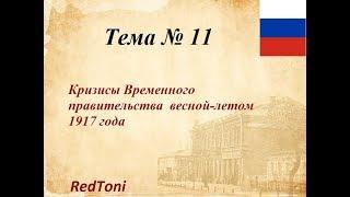 видео Октябрьский манифест кратко