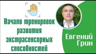 Евгений Грин - Начало тренировок развития экстрасенсорных способностей