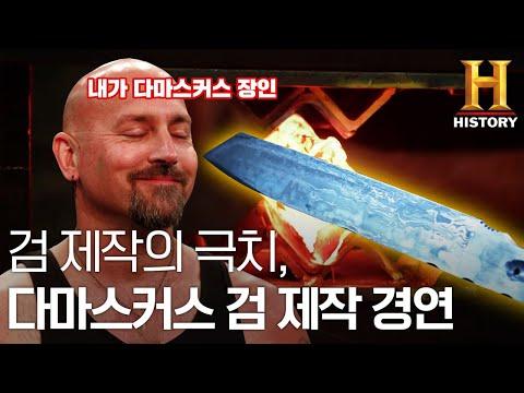 아름다움 끝판왕 다마스커스 검을 제작하는 최강의 대장장이들 [최강의 검: 더 마스터]