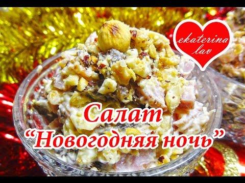 Вкусные Салаты на День Рождения [простые рецепты]