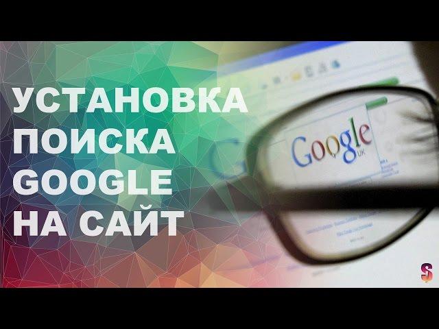 Как установить поиск от Google на сайт wordpress