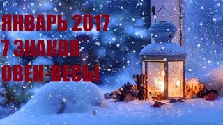 Прогноз Таро на Январь 2017 г. для 7 знаков Овен- Весы