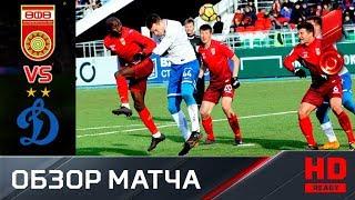 04.03.2018г. Уфа - Динамо - 1:1. Обзор матча