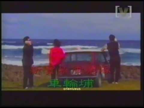 車輪埔(HF) / 新寶島康樂隊
