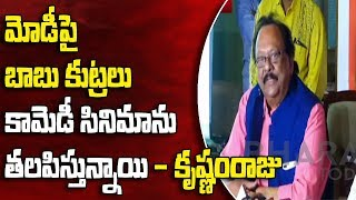 Krishnam Raju Press Meet LIVE Over PM Modi's Visit To AP || Modi AP Tour || Vijayawada