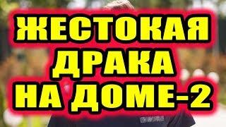Дом 2 новости 13 июня 2018 (13.06.2018) Раньше эфира