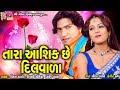 Tara Aashiq Chhe Dilwala || Vikram Thakor || Naresh Kanodiya || Mamata Soni || Gujarati Love Song ||