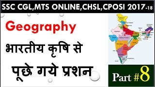 ga,gs,gk in hindi || geography for ssc cgl,upsi,mts online,chsl 2018 in hindi ,भारत में कृषि