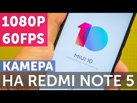 MIUI 10 на Redmi Note 5 - тест камеры в 1080P 60FPS