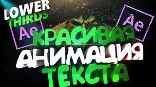 КРАСИВАЯ АНИМАЦИЯ ТЕКСТА | Бесплатный Lower-Thirds | ТУТОРИАЛ по Анимации текста в After effects
