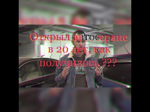 Как я открыл автосервис?/история развития/открытие с нуля/кузовной ремонт