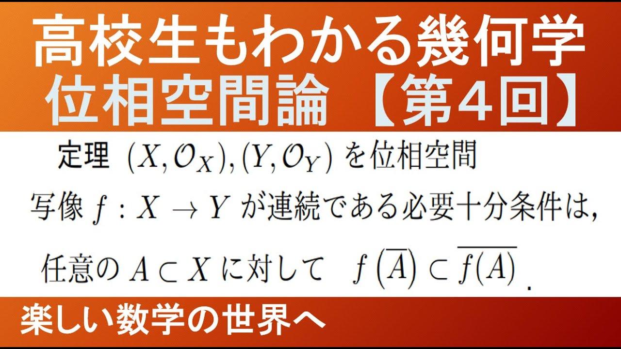 【大学数学 幾何学】位相空間論 第4回 位相空間の連続写像の条件 その1【数検1級/準1級/大学数学/高校数学/数学教育】JJMO JMO IMO  Math Olympiad Problems