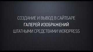 видео Как выводить записи WordPress в случайном порядке