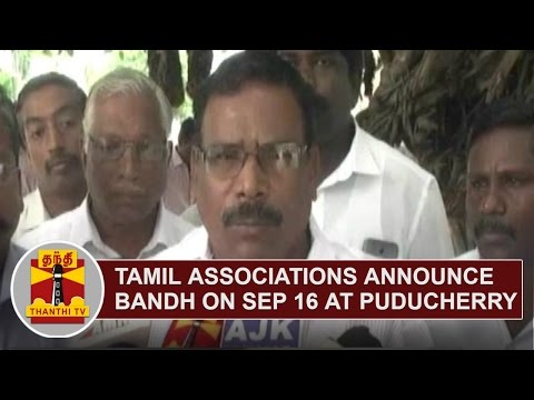 Tamil Associations announce Bandh in Puducherry on Sep 16 | Thanthi TV