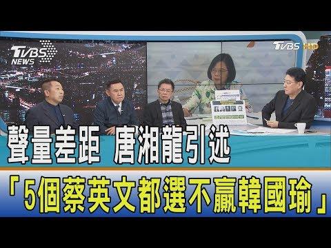 出訪有新聞也是因為蹭韓國瑜 唐湘龍引述網路聲量監控業者說法「5個蔡英文都選不贏韓國瑜」