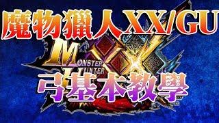 【魔物教學】魔物獵人XX/GU 弓使用基本教學,竜が我が敵を喰らう!《狐狸牧場》