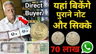Sell Old Coins & Notes to Direct Buyer   Biggest Exhibition of Rare Currency   Expensive Coins