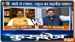 Kurukshetra | March 14, 2019: PM Modi को कमज़ोर बताने से Rahul Gandhi को मिलेगी LS Polls में जीत ?