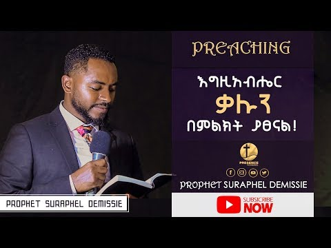 "Amazing Teaching ""God shall manifest Himself through wonders"" PRESENCE TV CHANNEL 2018 thumbnail"
