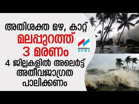 ഫസ്റ്റ് എയ്ഡ് കരുതുക; രണ്ടിടത്ത് ന്യൂനമര്ദം; അതിശക്ത മഴവരുന്നു' |  Cyclone Fani | Heavy Rain kerala
