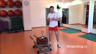 Упражнение для мышц ног. Обучающее видео.(Персональный тренер по фитнесу: http://www.athleticblog.ru/ Упражнение для мышц ног. Обучающее видео., 2013-04-07T16:52:50.000Z)