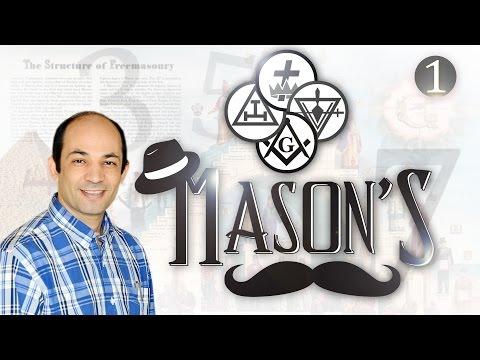 الماسونية ' نشأتها و تطورها ' (1)