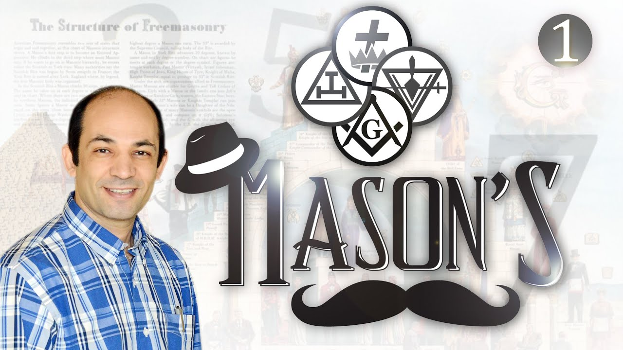 الماسونية