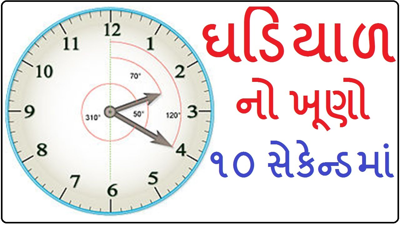 Clock related angle problem with solutions shortcuts formula reasoning  tricks in gujarati,TET2,Clerk