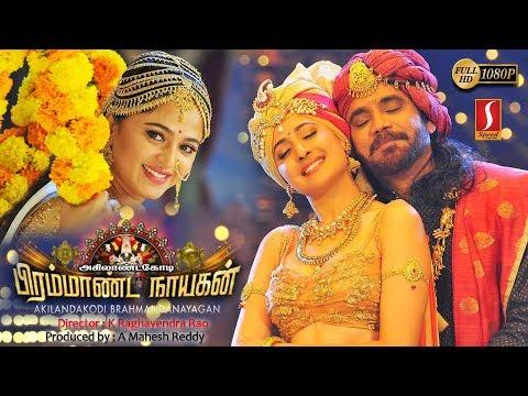 Akilandakodi Brahmandanayagan Tamil Full Movie 2018 | Nagarjuna | Anushka Shetty | Pragya Jaiswal thumbnail