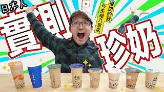第一名是哪一家?日本人實測8家珍珠奶茶!最好喝的珍奶是? Iku老師