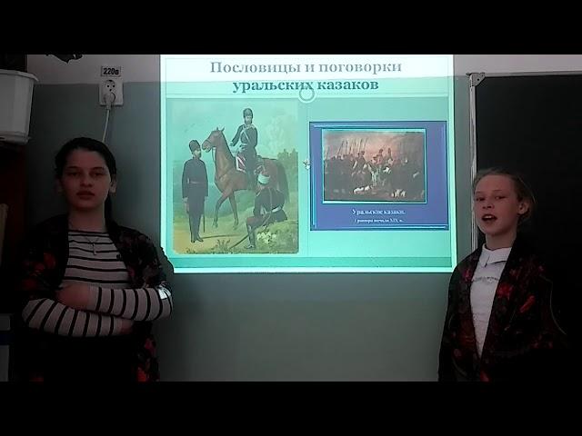 Изображение предпросмотра прочтения – «Казачки» читают произведение «Пословицы» (Русский фольклор )