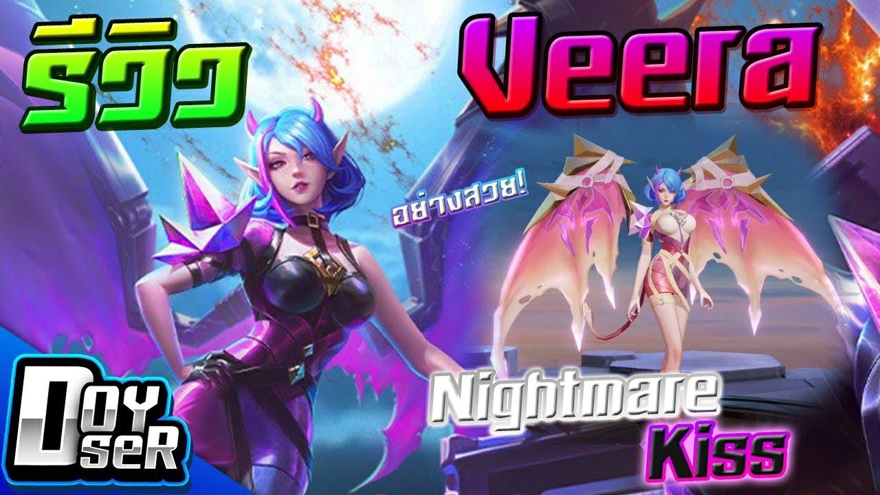 RoV:รีวิว Veera Nightmare Kiss มาใหม่! อย่างสวย - Doyser