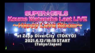 SUPER☆GiRLS / SUPER☆GiRLS Koume Watanabe Last LIVE ~Happy Love Bloom~