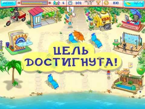 Играем в игру Масяня и пляжные заморочки