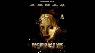 Предчувствие (сериал) (2013) (фрагменты музыки к фильму) 05