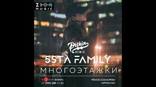 5sta Family Многоэтажки DJ PitkiN Remix Official Remix