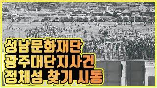 성남문화재단, 광주대단지사건 정체성 찾기 시동