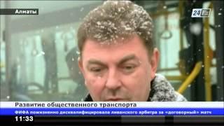 Водители общественного транспорта Алматы будут проходить специальное обучение