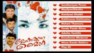 Moham Thanna Maina | Romantic Album | Malayalam