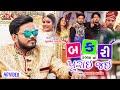 Bakri Dabba Ma Purai Jai - Aakash Thakor - Latest Gujarati Song 2020