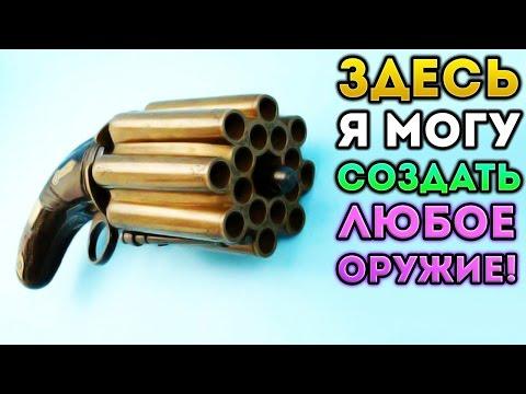 ЗДЕСЬ Я МОГУ СОЗДАТЬ ЛЮБОЕ ОРУЖИЕ! - Weapon Genius