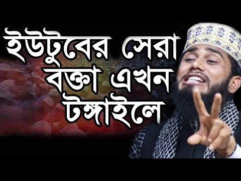ইউটুবের সেরা বক্তা এখন টাঙ্গাইলে...! মাওলানা আশরাফুল ইসলাম বিপ্লবী