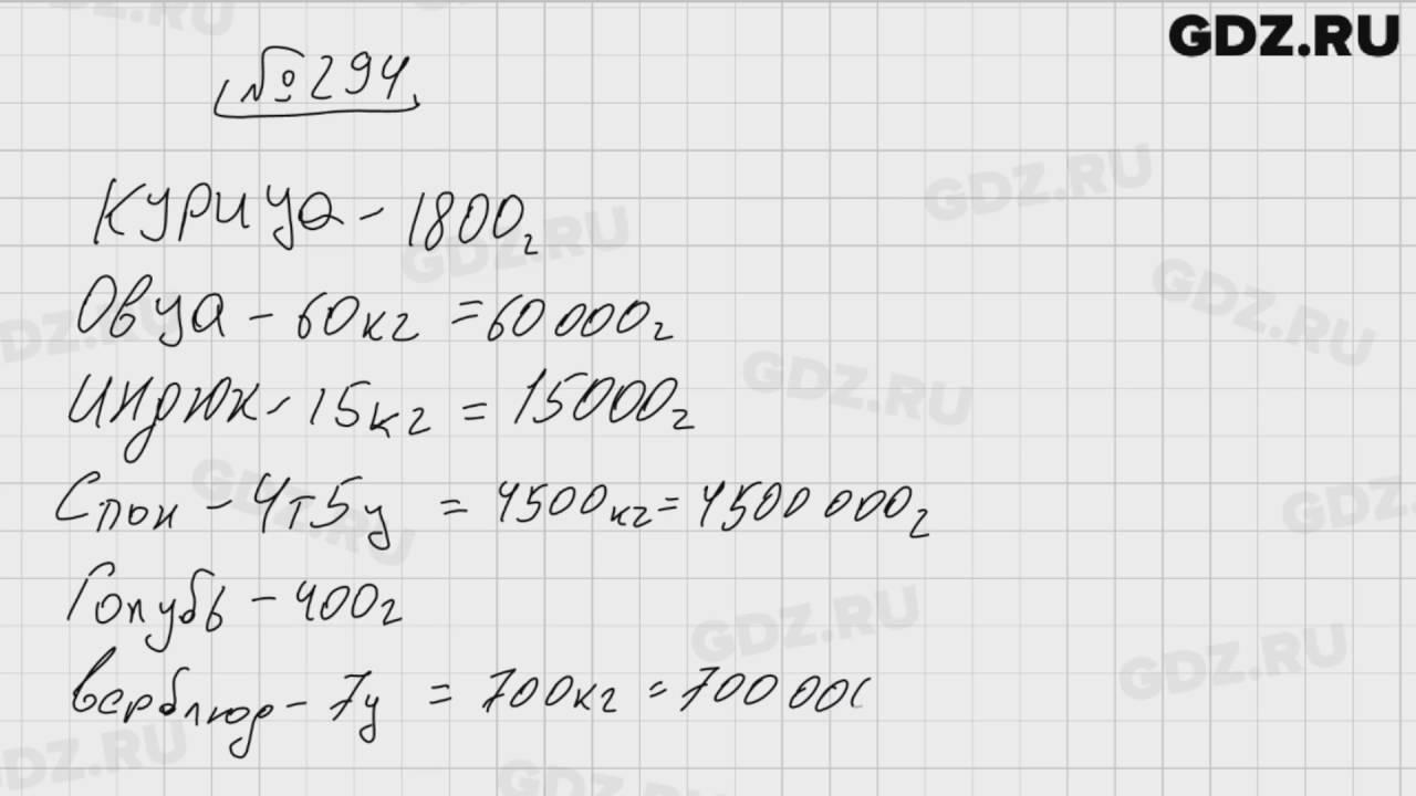 Задача 898 по математике 5 класс гдз