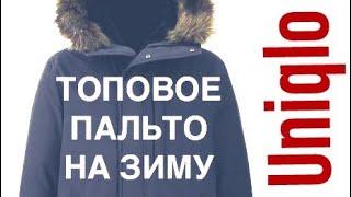 ОБЗОР - УЛЬТРАТЕПЛОЕ ПАЛЬТО UNIQLO