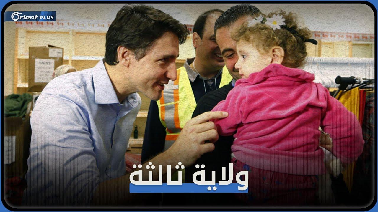 -ناصر اللاجئين السوريين ونال إعجاب الملايين-.. جاستن ترودو إلى ولاية ثالثة على التوالي في كندا