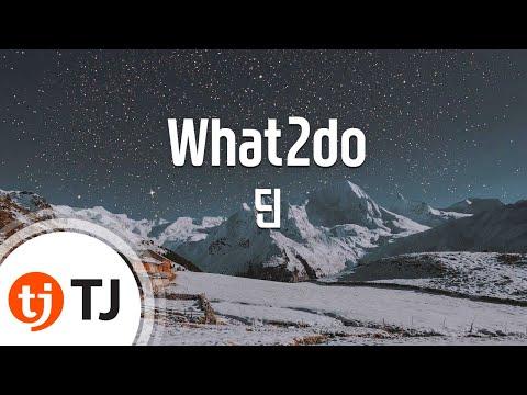 [TJ노래방] What2do - 딘(Feat.크러쉬,Jeff Bernat)(DEAN) / TJ Karaoke